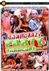 Party Hardcore - Gone Crazy #28